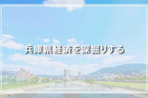 兵庫県経済を深掘りする