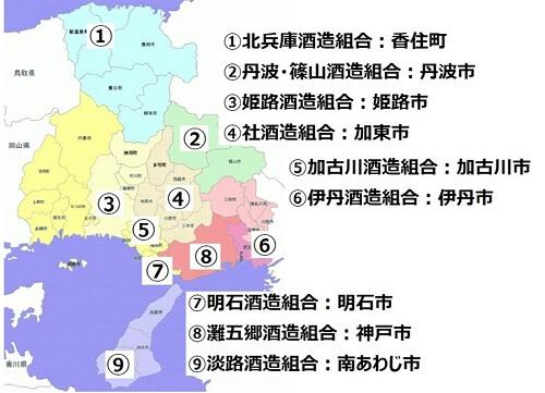兵庫県内酒造組合の位置