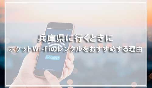 兵庫県に行くときにポケットWi-Fiのレンタルをおすすめする理由