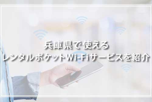 兵庫県で使えるレンタルポケットWi-Fiサービスを紹介