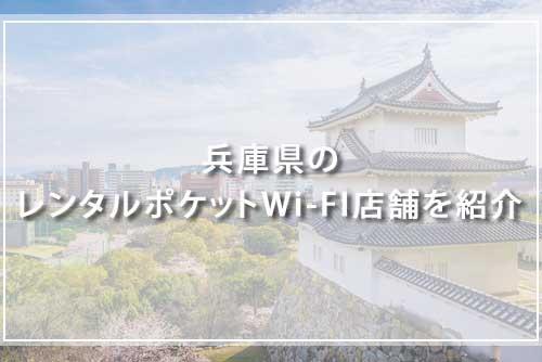 兵庫県のレンタルポケットWi-FI店舗を紹介