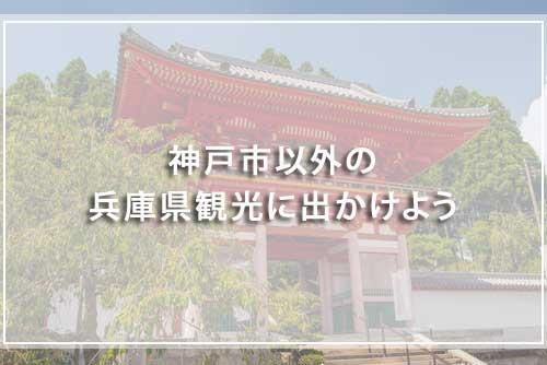 神戸市以外の兵庫県観光に出かけよう