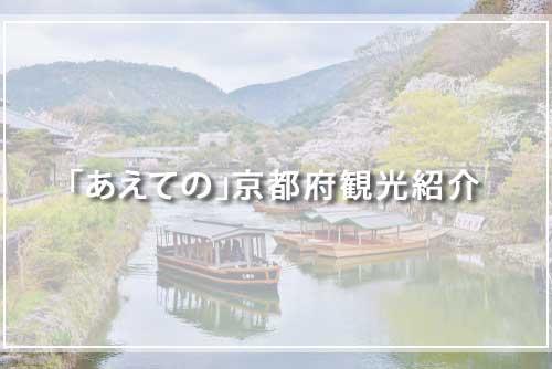 「あえての」京都府観光紹介