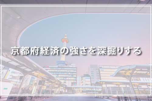 京都府経済の強さを深掘りする