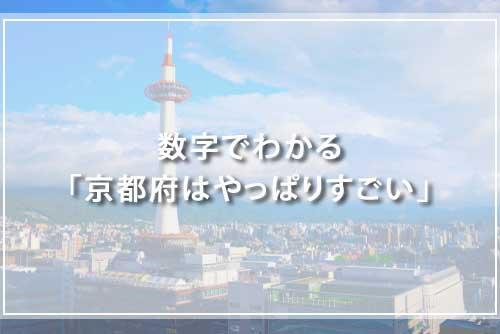 数字でわかる「京都府はやっぱりすごい」