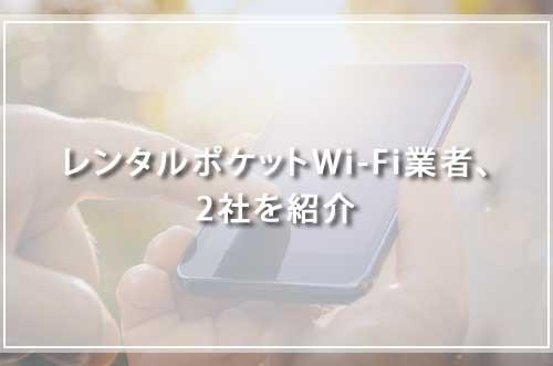 レンタルポケットWi-Fi業者、2社を紹介