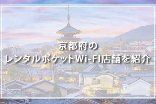 京都府のレンタルポケットWi-FI店舗を紹介