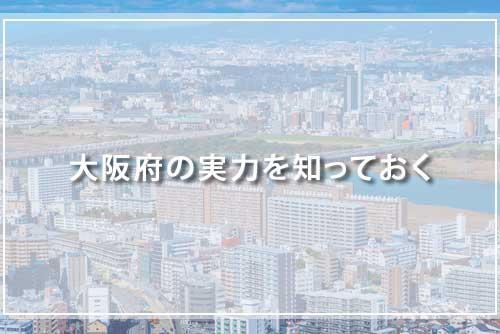大阪府の実力を知っておく