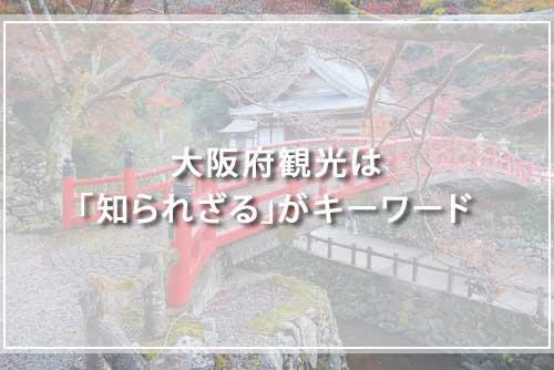 大阪府観光は「知られざる」がキーワード