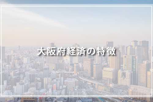 大阪府経済の特徴