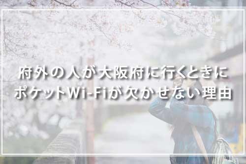 府外の人が大阪府に行くときにポケットWi-Fiが欠かせない理由
