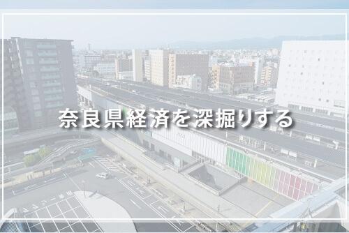 """奈良県経済を深掘りする"""""""""""