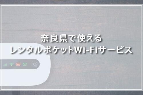 奈良県で使えるレンタルポケットWi-Fiサービスを紹介