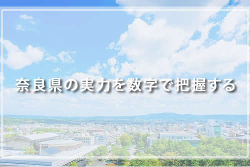 奈良県の実力を数字(エビデンス)で把握する