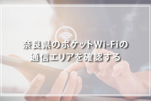 奈良県のポケットWi-Fiの通信エリアを確認する