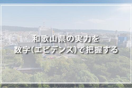 和歌山県の実力を数字(エビデンス)で把握する