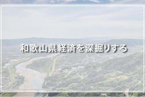 和歌山県経済を深掘りする