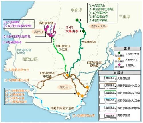 世界遺産「紀伊山地の霊場と参詣道」の紹介地図