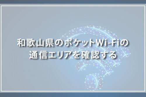 和歌山県のポケットWi-Fiの通信エリアを確認する